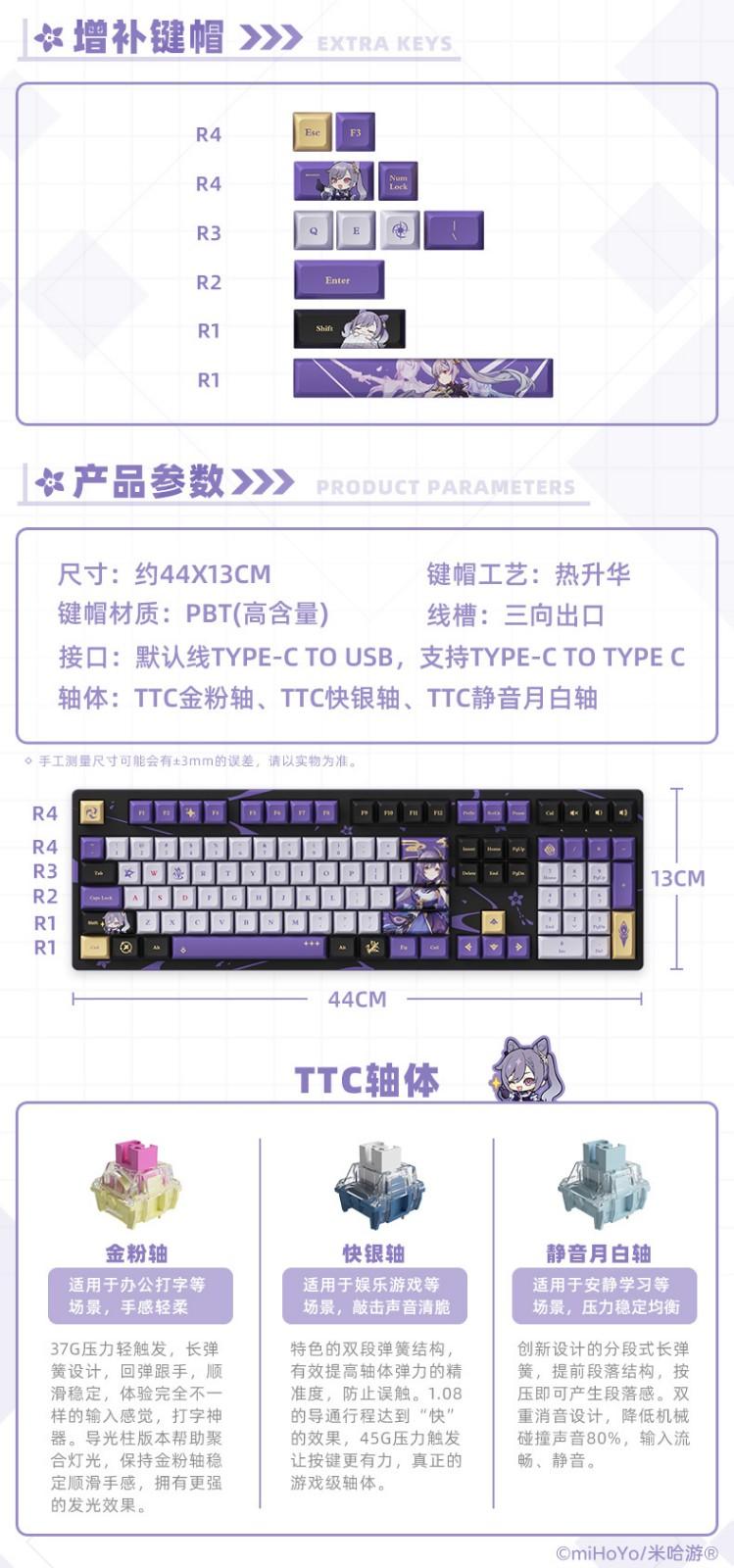 《原神》旗舰店上架周边机械键盘 售价868元