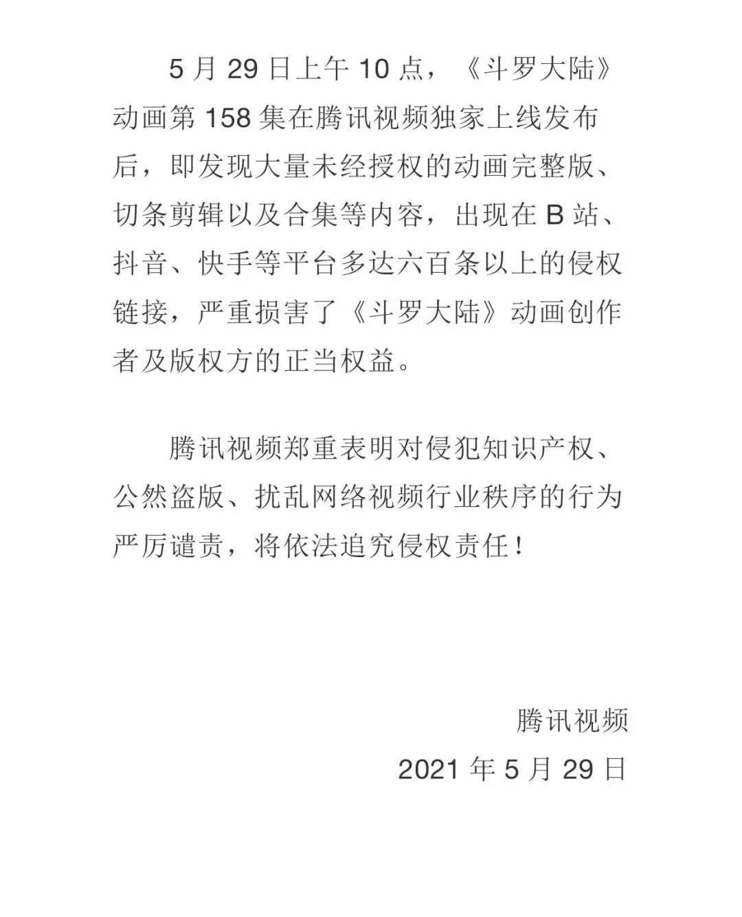 腾讯《斗罗大陆》动画声明:谴责B站、抖音、快手剪辑