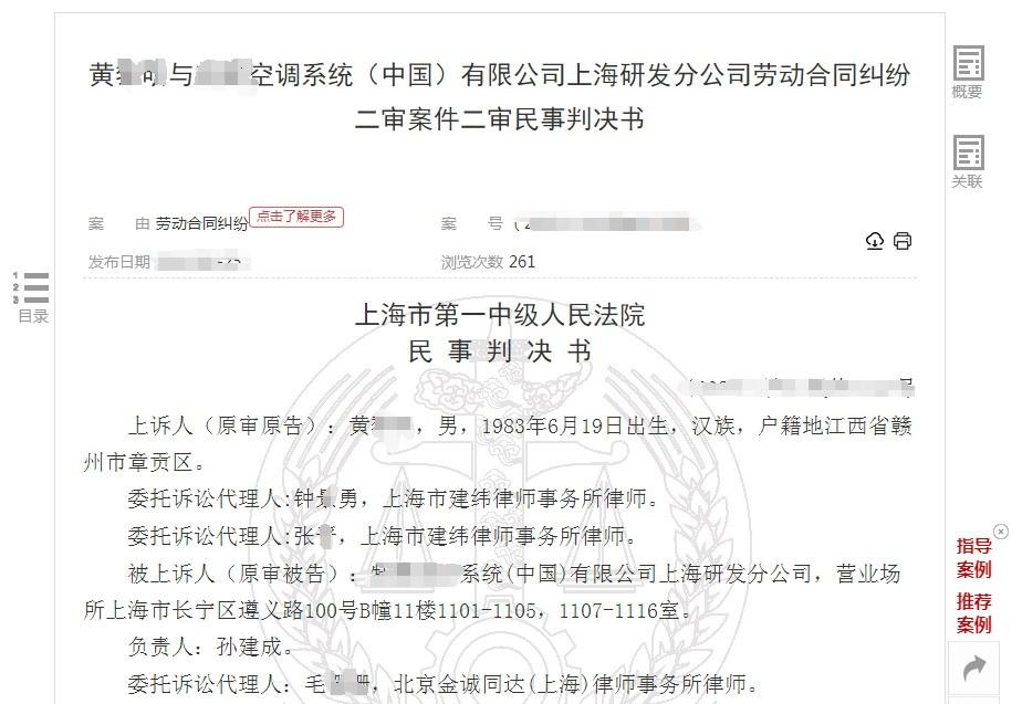 工程师公司电脑藏64GB不雅视图被开除 法院:解雇合法