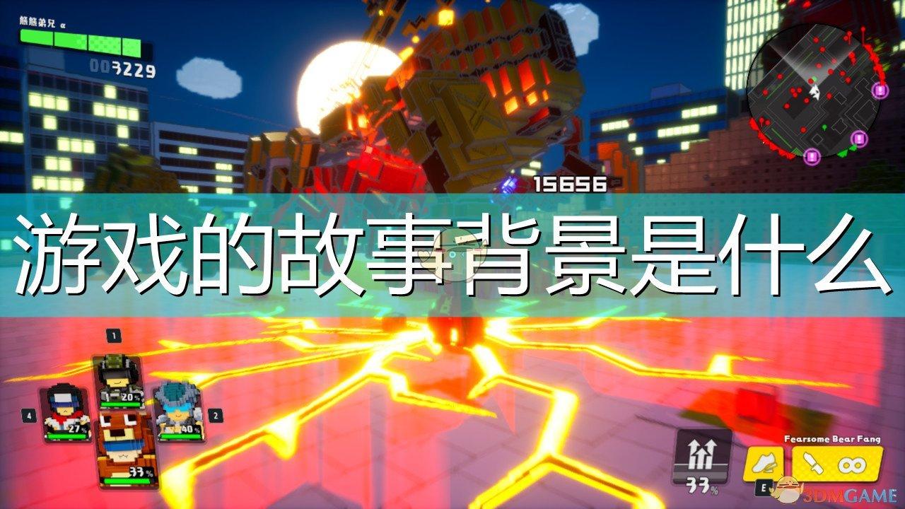 《圆滚地球变四方?!数码方块地球防卫军》游戏故事背景介绍