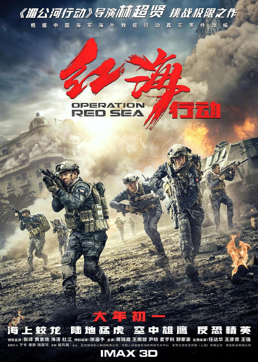《战狼2》《湄公河行动》等4部电影6月1日起重映