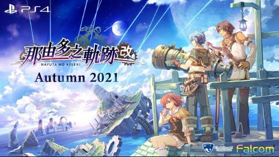 《那由多的轨迹:改》将于2021年秋季发售PS4繁中版