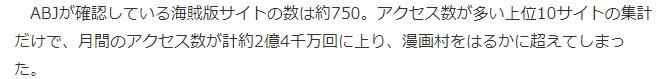 岛国日本漫画盗版达史上最恶状况 或因疫情居家不出招致