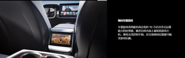 特斯拉新Model S/X搭载AMD RDNA2显卡:游戏性能堪比PS5
