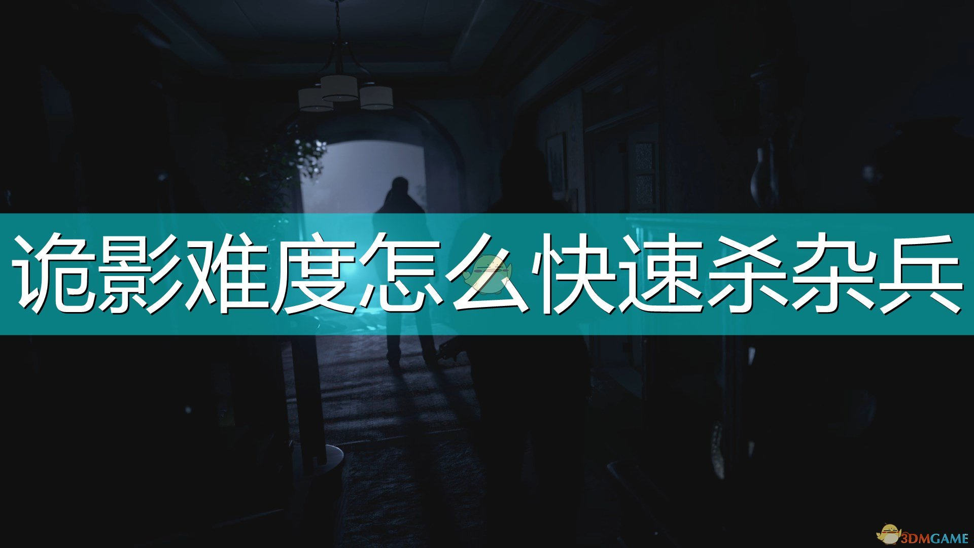 《生化危机8:村庄》诡影难度杂兵快速击杀方法介绍