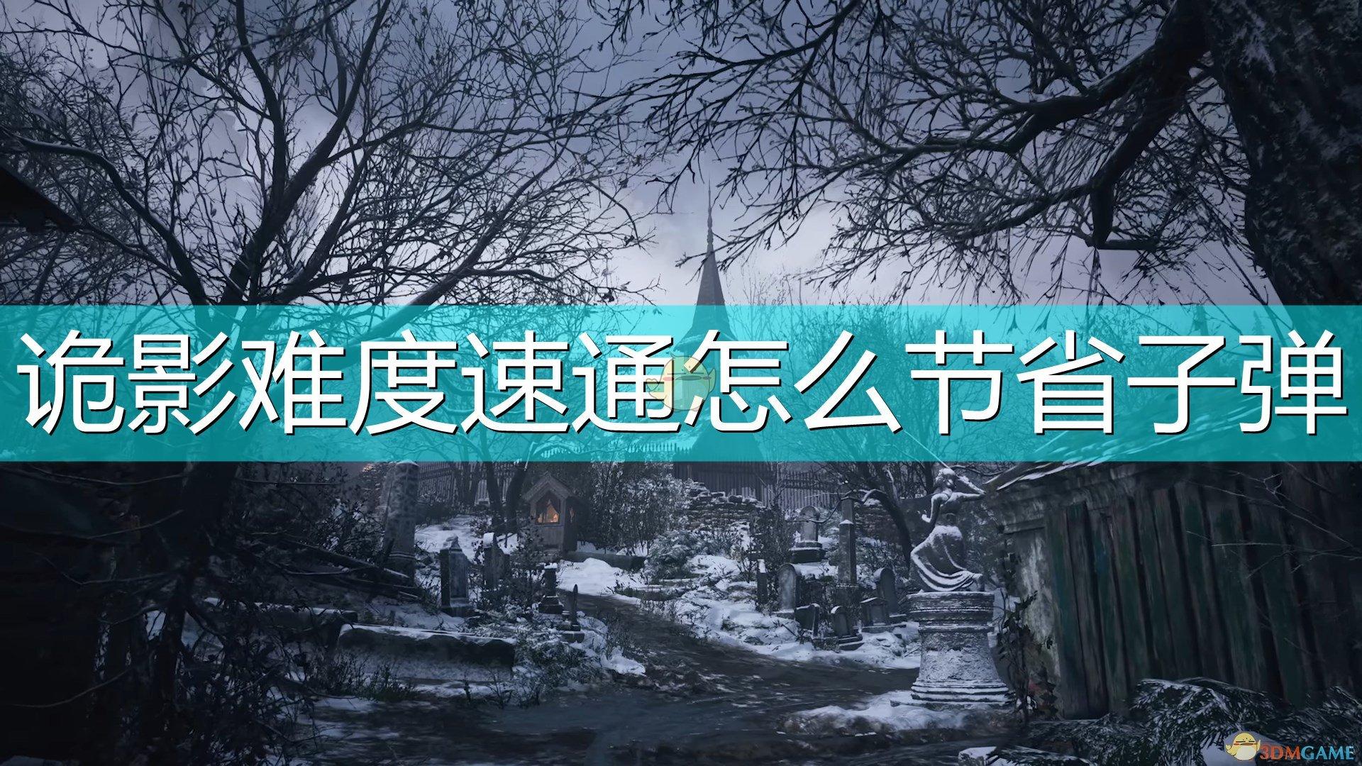 《生化危机8:村庄》诡影难度速通节省子弹方法介绍