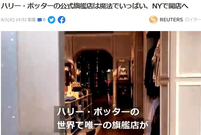 哈利波特世界唯一纽约旗舰店6月3日开张 最新探馆猎奇