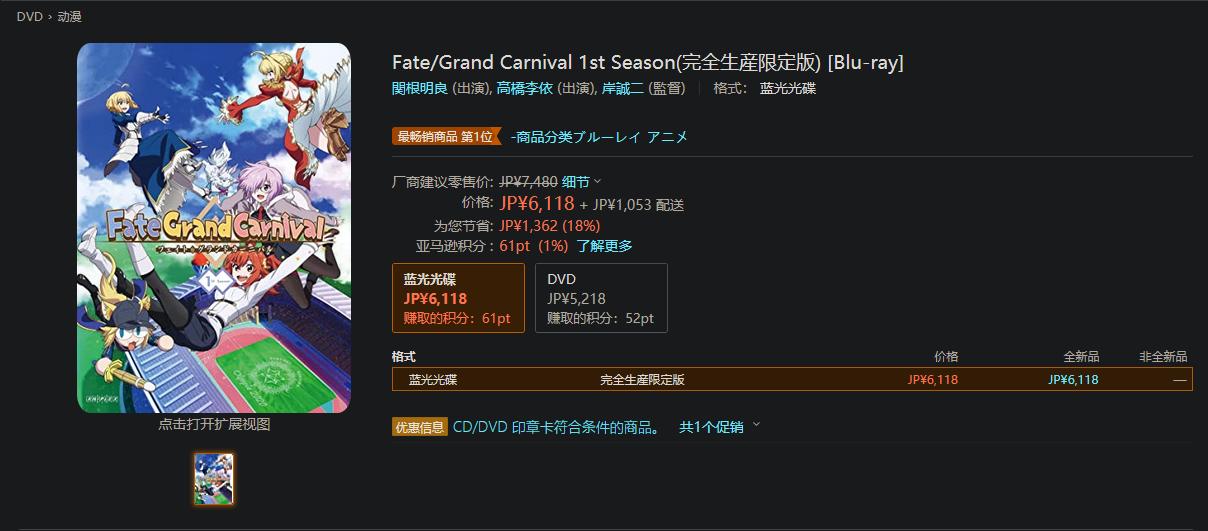 官方颁布「FGO嘉光阴」OP动画 蓝光跟DVD本日出售