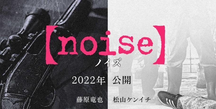 人气漫画《Noise》确定制作真人电影 藤原龙也主演2022年上映