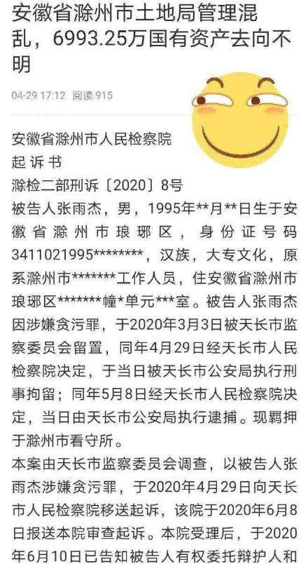 安徽滁州市法院被执行人拍卖 游戏王20周年纯金青眼白龙只要80元?