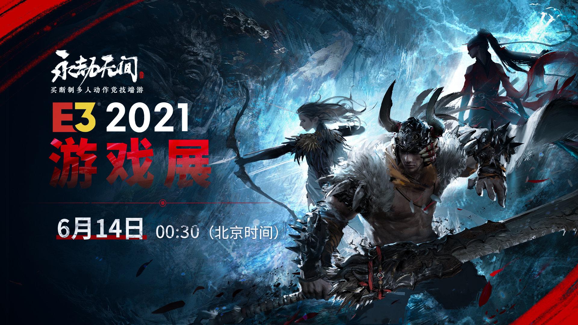 《永劫无间》将于6月14日亮相E3 2021 届时公布发售时间