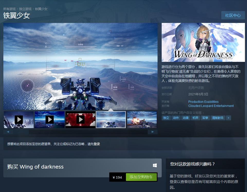 《铁翼少女》现已登陆Steam 国区售价194元