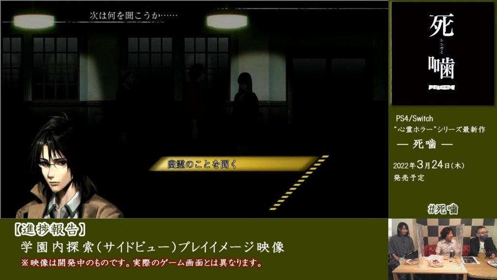 《死印》系列新作《死噛》将于明年3月24日发售