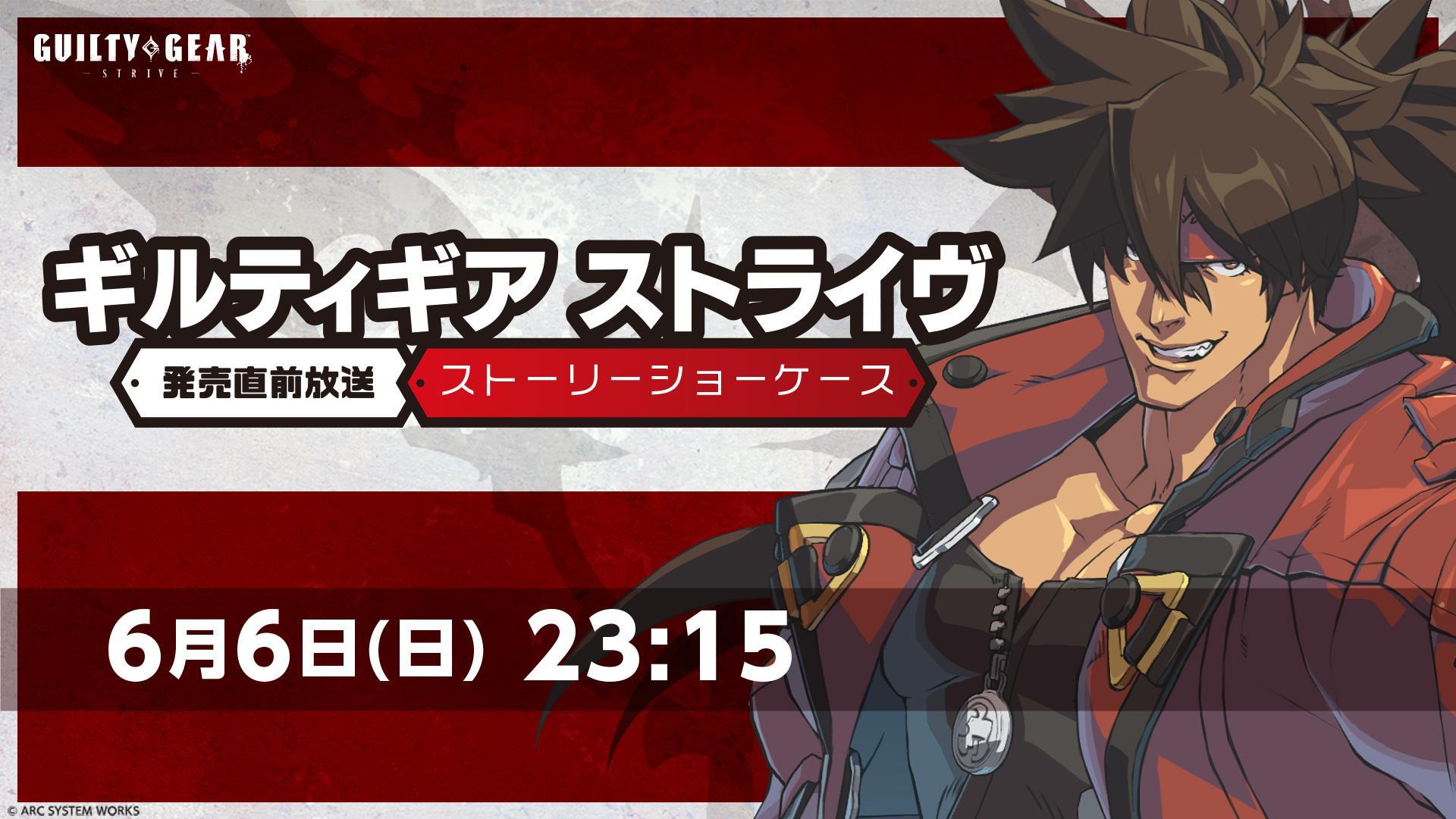 《罪恶装备:斗争》售前发布会6月6日晚举行 届时公开故事规划