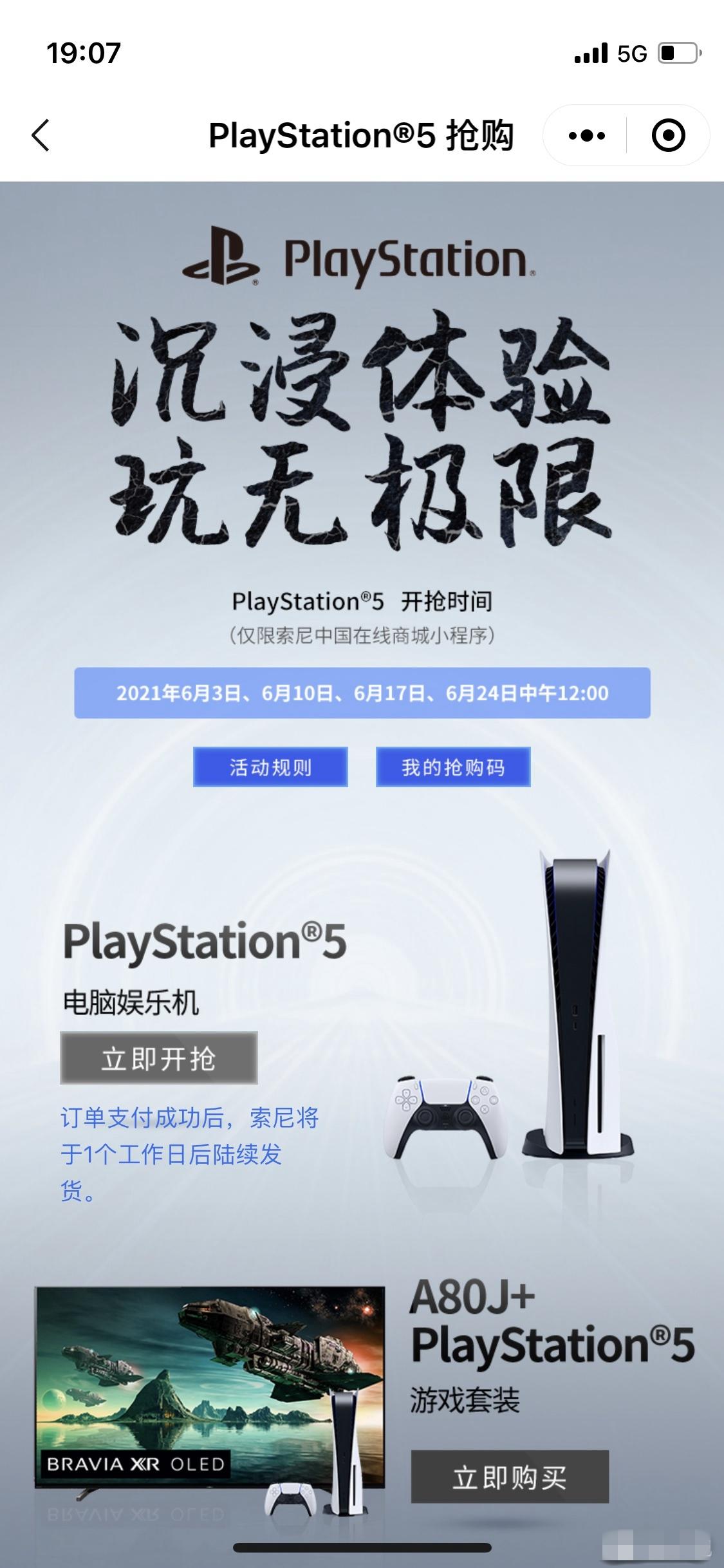索尼中国商城APP今日中午12点开抢国行PS5