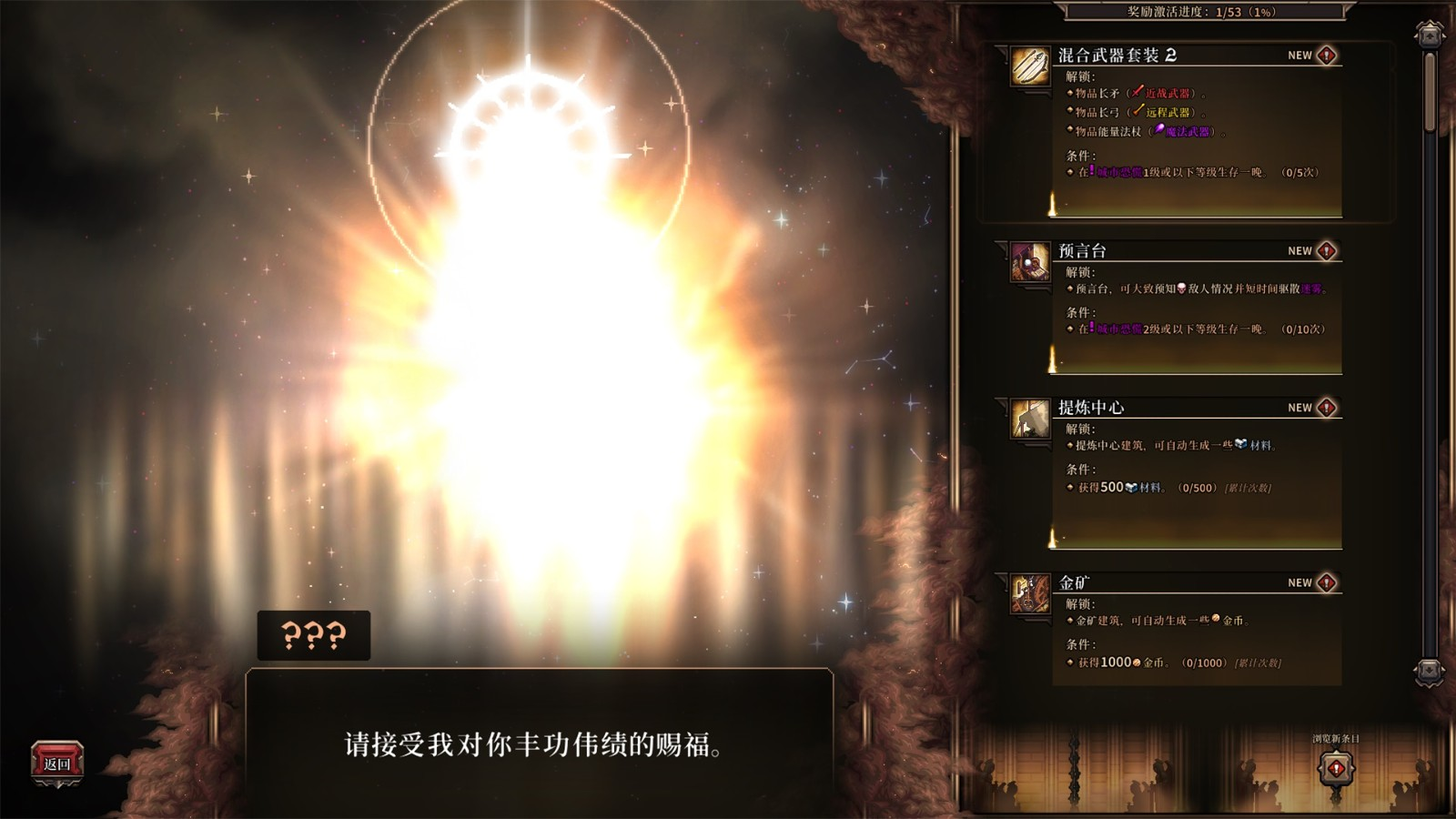 Roguelite策略RPG《最后的咒语》今日开启抢先体验