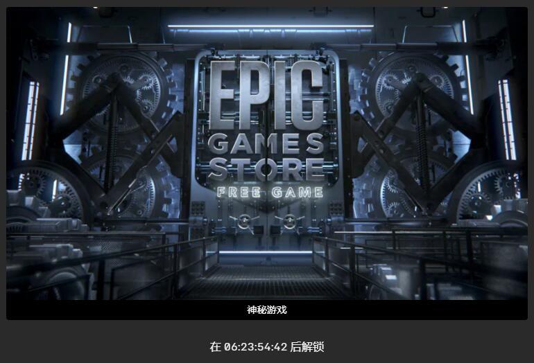 Epic本周喜加一更新 《冰汽时代》免费领取