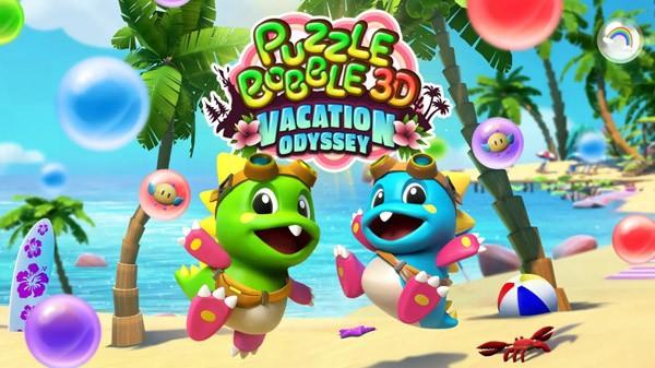系列首款3D游戏《泡泡龙3D假日奥德赛》将登陆PS