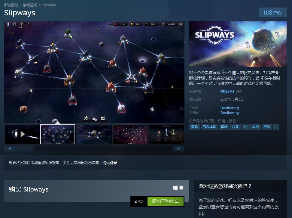 太空种田游戏《Slipways》现已登陆Steam 售价57元