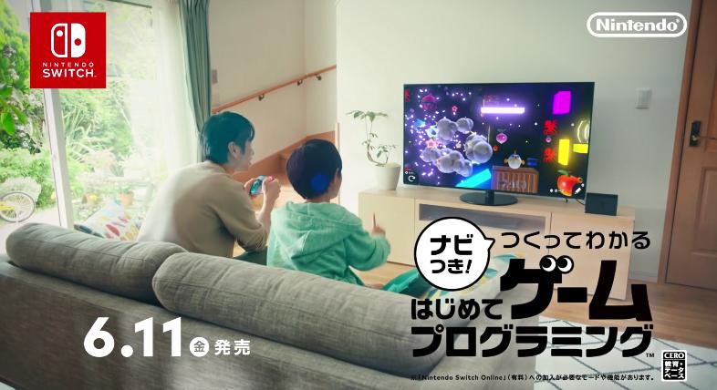 《附带导航!一做就上手 第一次的游戏程序设计》新TVCM公布