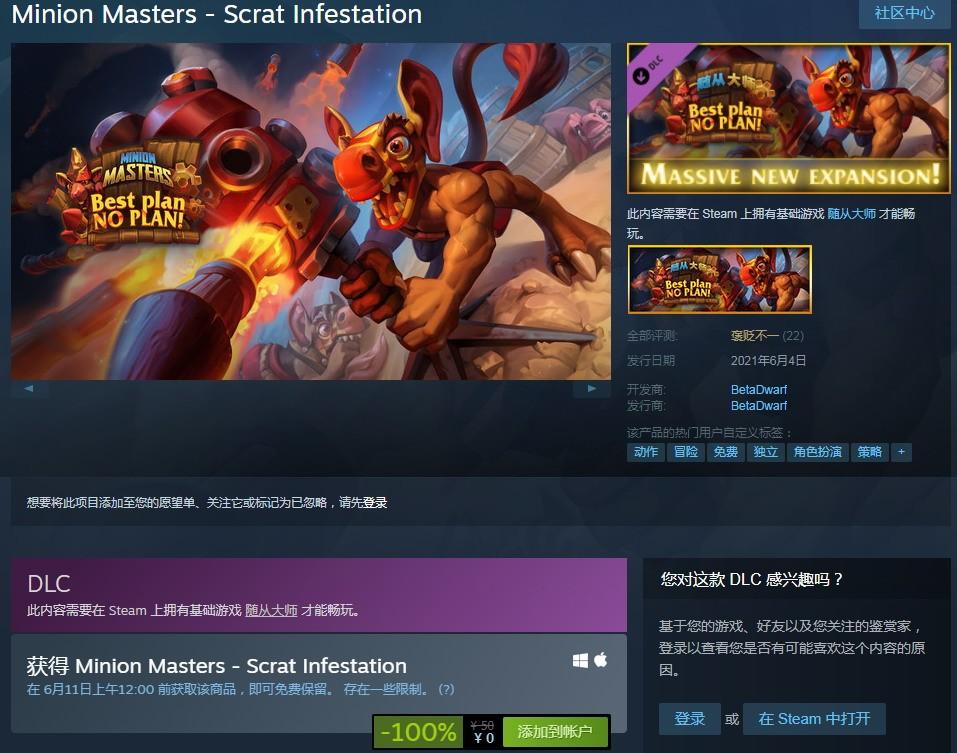 Steam喜加二 免费领《战锤冥土世界OL》《随从大师》DLC