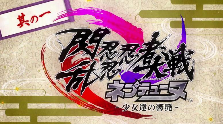《闪乱忍忍忍者大战海王星》宣传片:涅普涅普忍者TV其之一