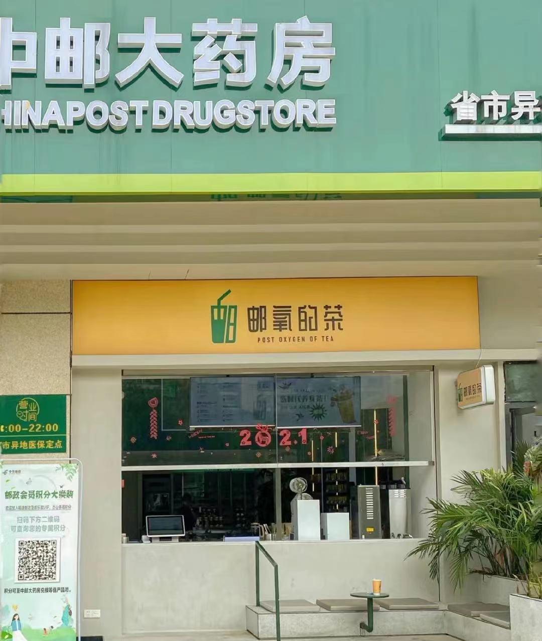 """中国邮政成立奶茶店 店名""""邮氧的茶"""""""