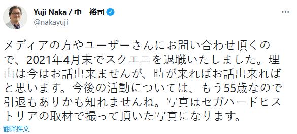 中裕司正式宣布已于4月底从SE离职 55岁可能会退休