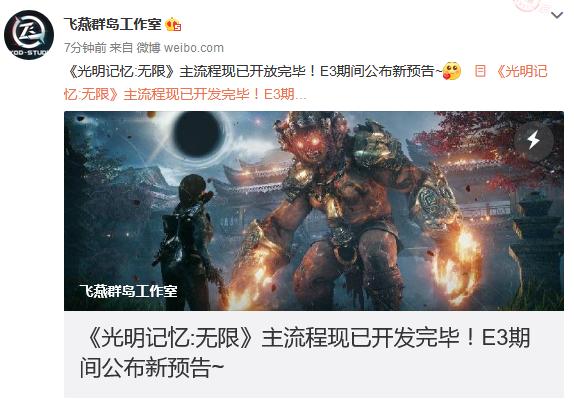 《光明记忆:无限》主流程现已开发完毕 E3期间公布新预告