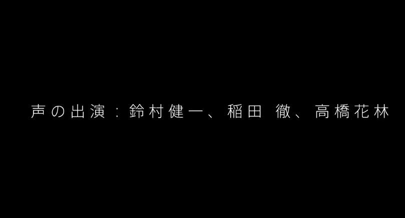 「SSSS.电光机王」特殊真人特摄预报 蓝光大碟特殊附录