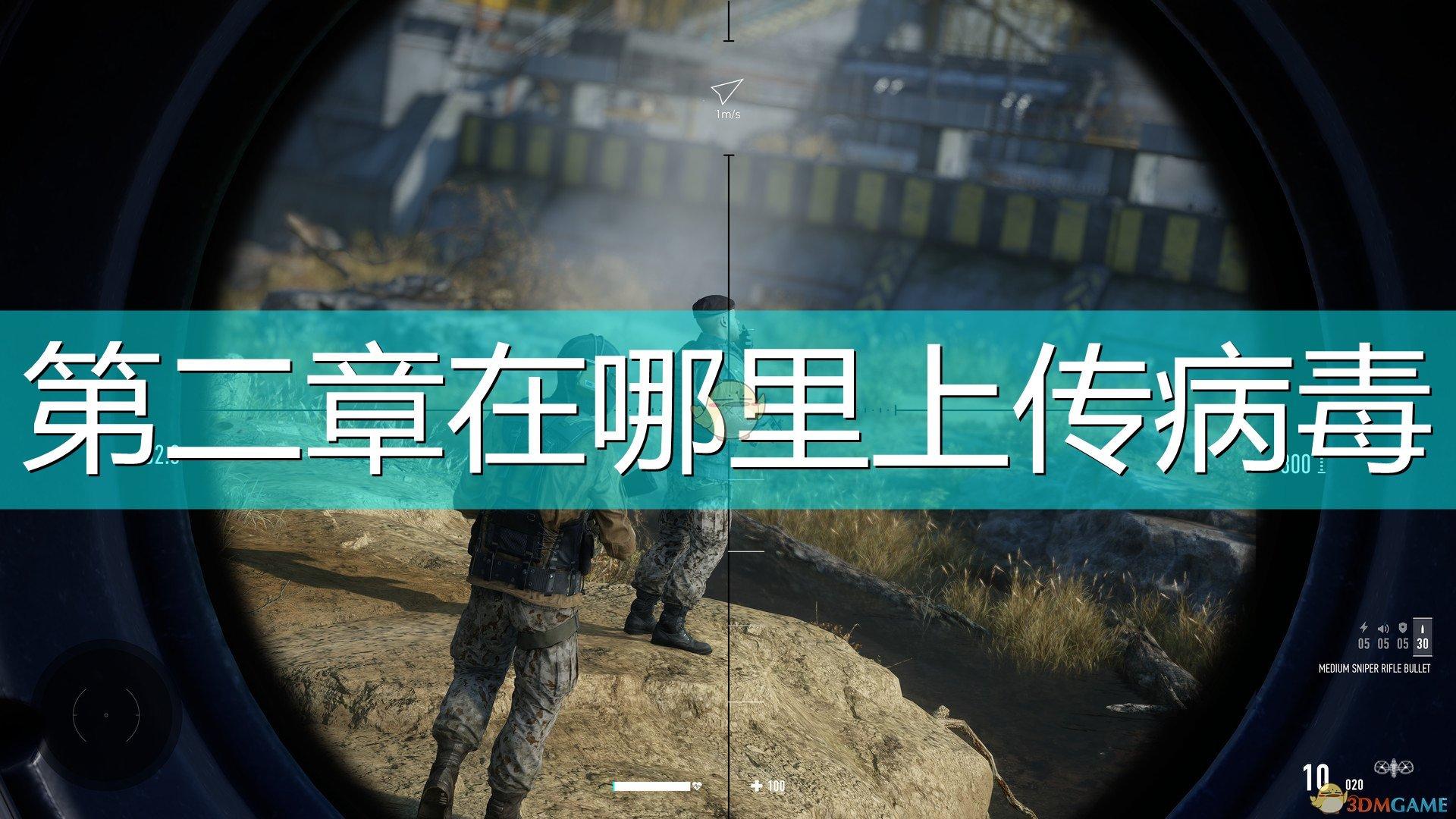 《狙击手:幽灵战士契约2》第二章上传病毒位置介绍