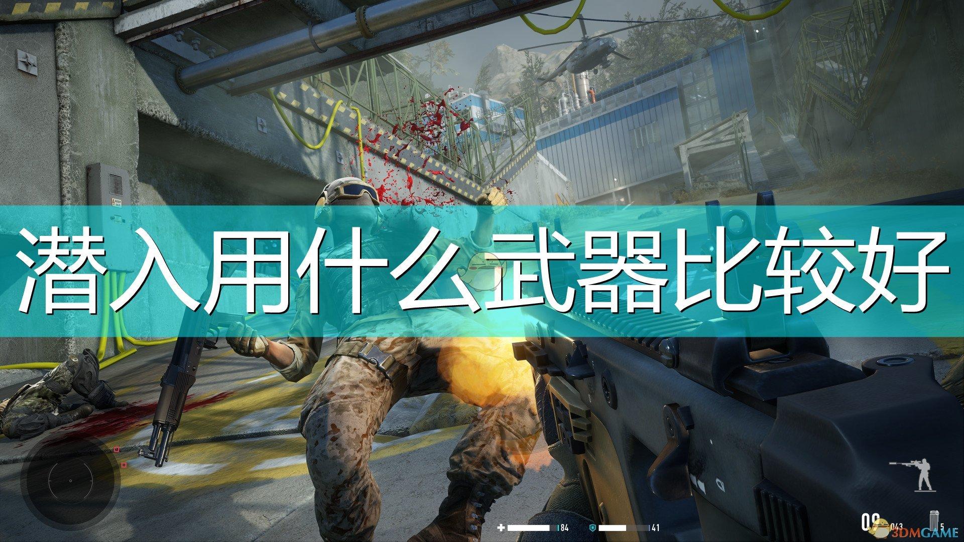 《狙击手:幽灵战士契约2》潜入好用武器推荐