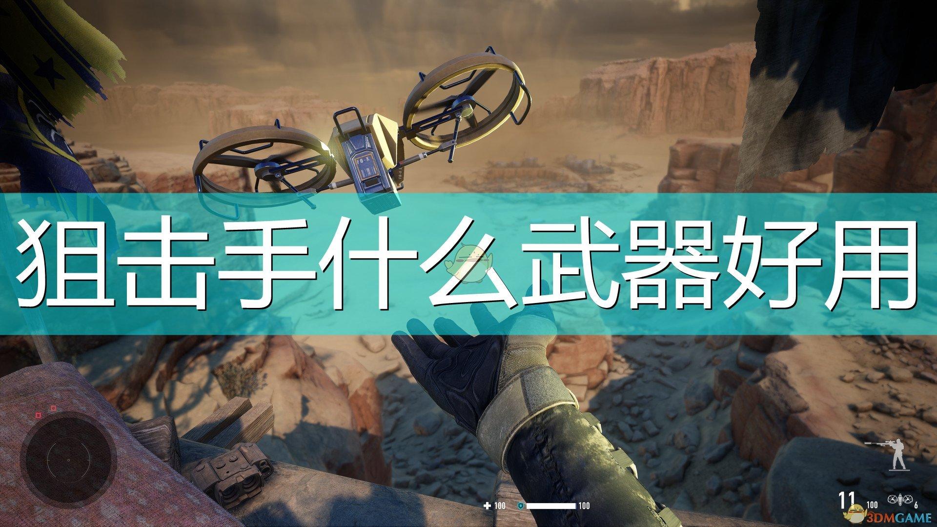 《狙击手:幽灵战士契约2》好用武器选择推荐