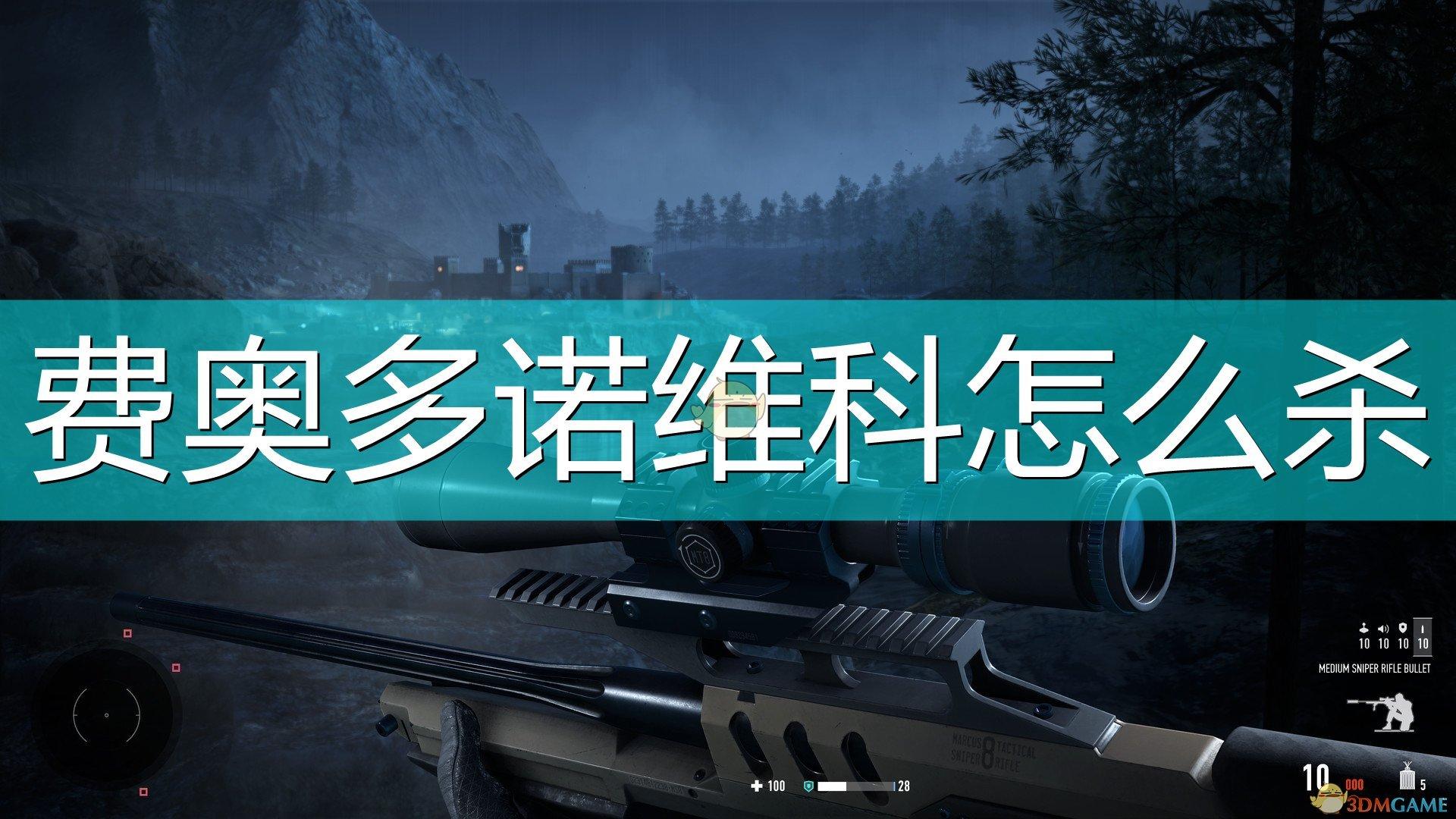 《狙击手:幽灵战士契约2》费奥多诺维科杀法介绍
