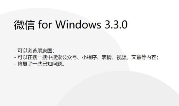 微信Windows 3.3.0正式发布 搜索增强支持刷朋友圈
