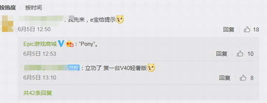 Epic暗示喜加一关键词:Pony Riot Curse和Young