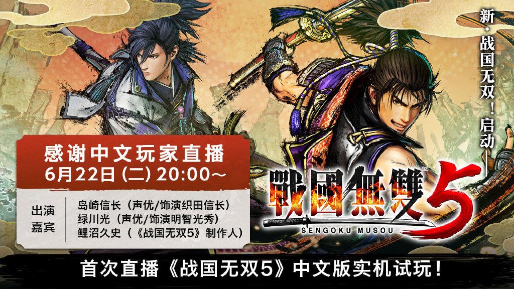 《战国无双5》中文版限定特典公开 22日举办中文直播