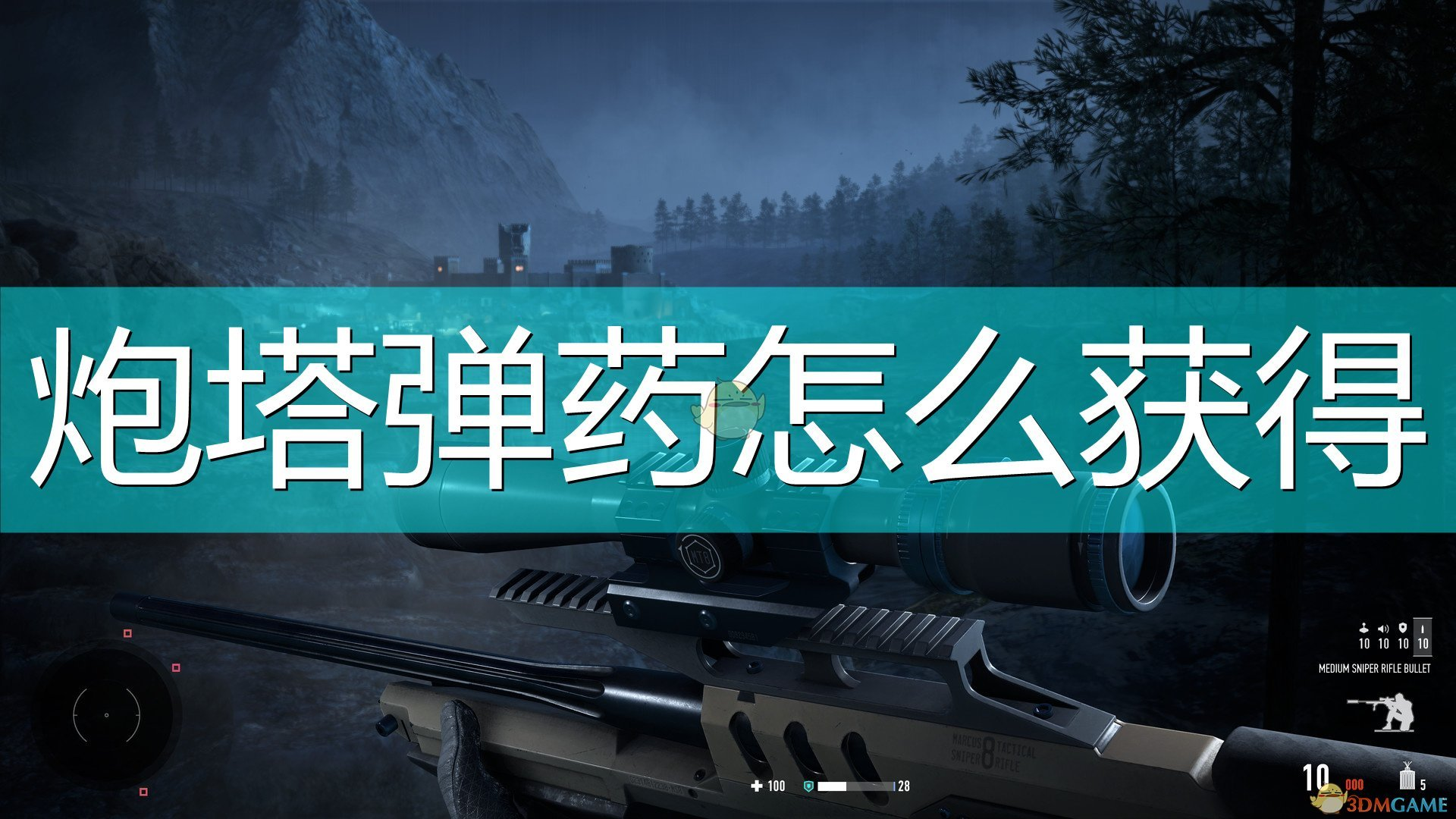 《狙击手:幽灵战士契约2》炮塔弹药获得方法介绍