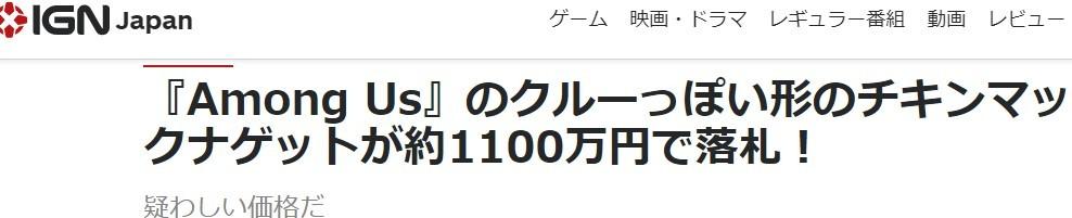 《Among Us》联动BTS角色炸鸡块落锤 拍出近10万美元天价
