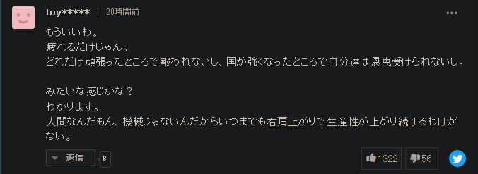 """日本媒体报道国内热词""""躺平"""" 网友纷纷表示很能理解"""