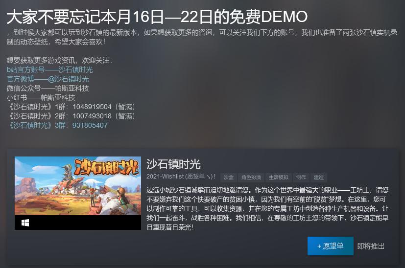 《沙石镇时光》将推出免费试玩Demo 加入孩子成长系统