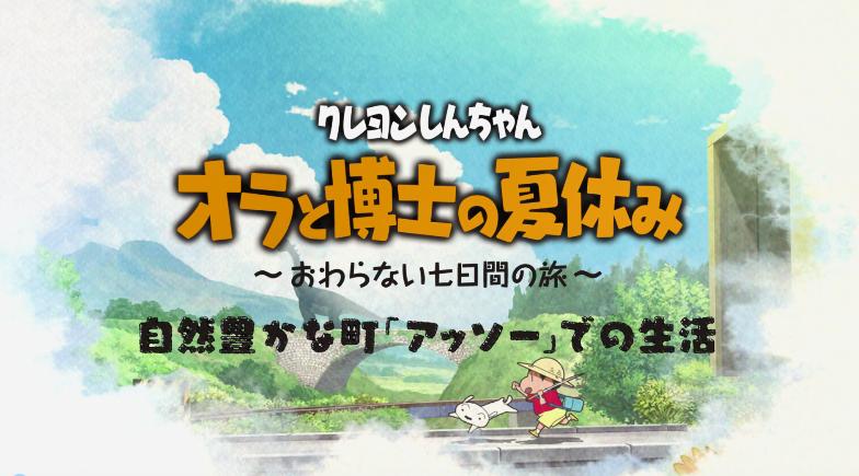 《蜡笔小新我与博士的暑假无尽的七日之旅》新宣传片公开 7月上市
