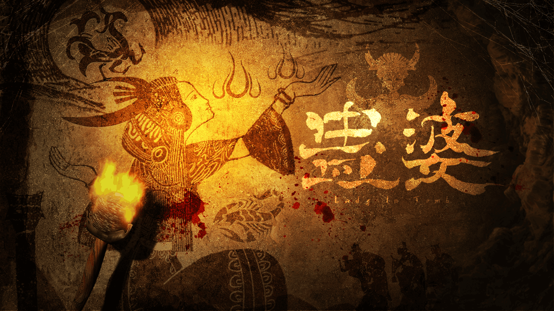 国产解谜冒险游戏《蛊婆》今日公布预告PV 预计夏季发售