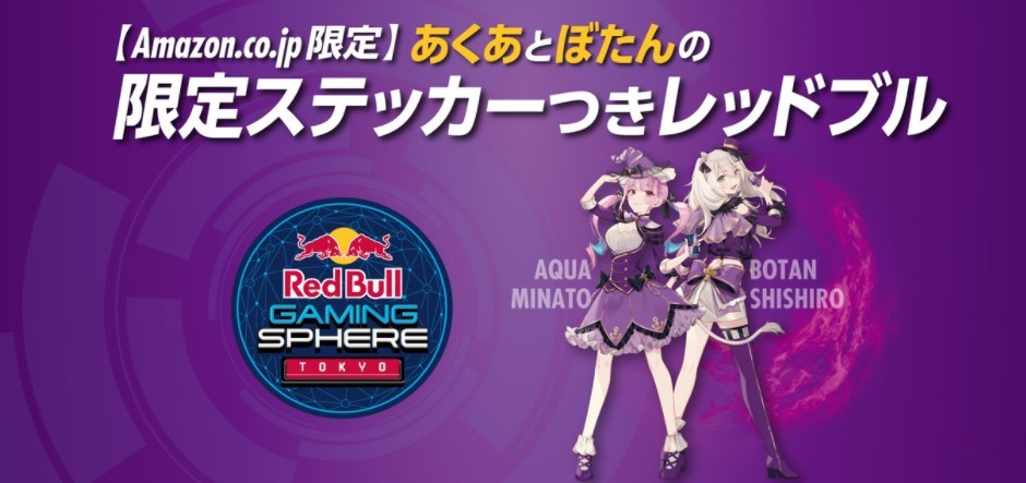 人气虚拟油管偶像凑阿库娅&狮白牡丹成为红牛虚拟大使