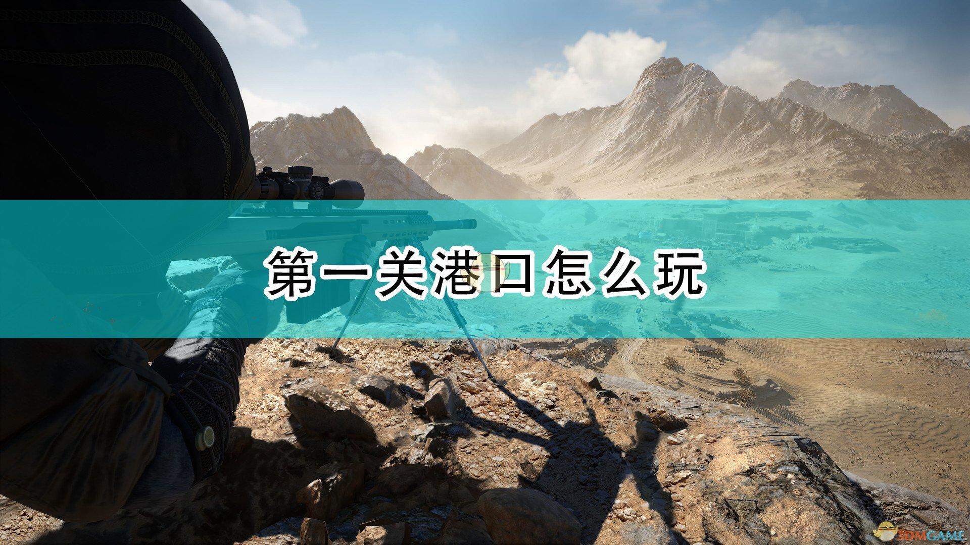 《狙击手:幽灵战士契约2》第一关港口攻略分享