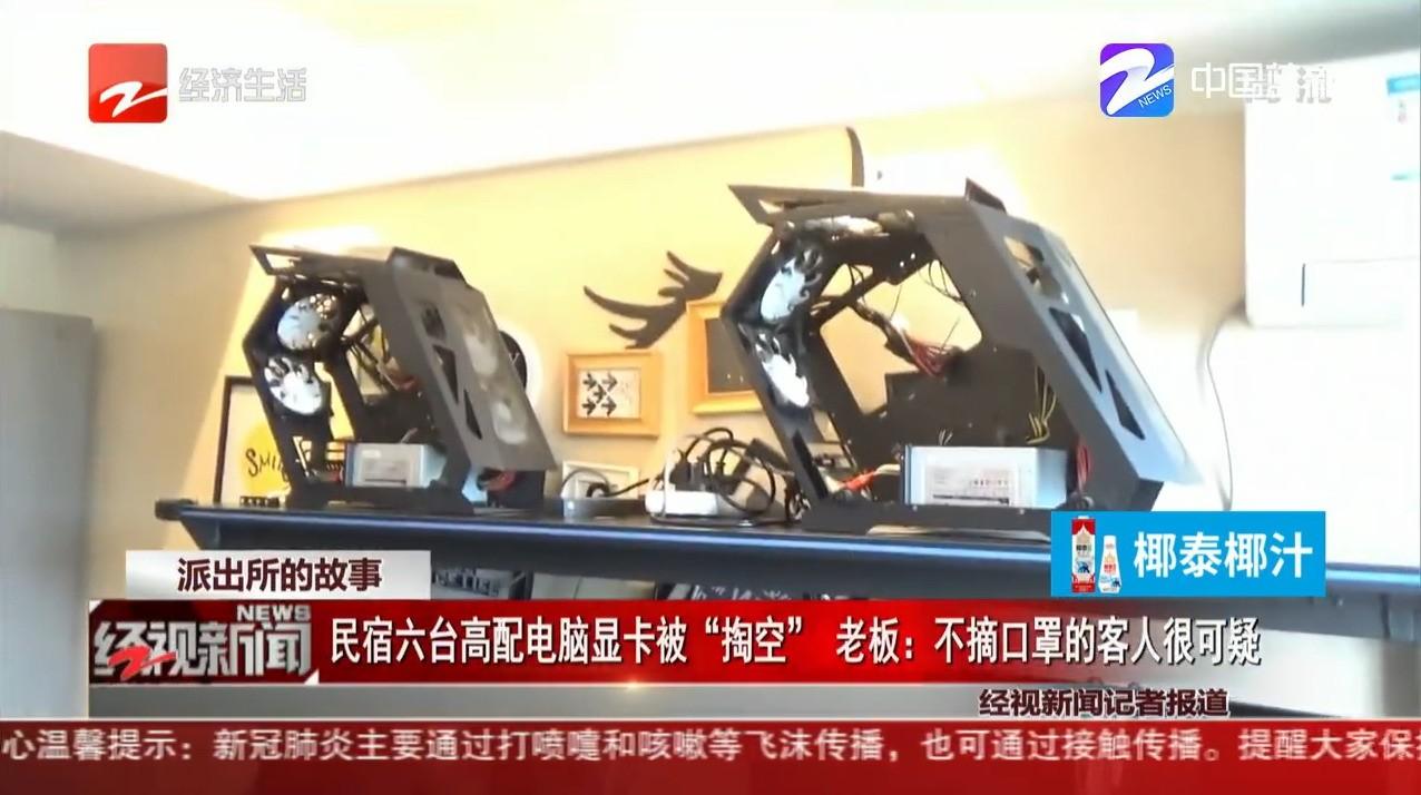 杭州电竞民宿6块高端显卡被盗 网友:偷去挖矿?
