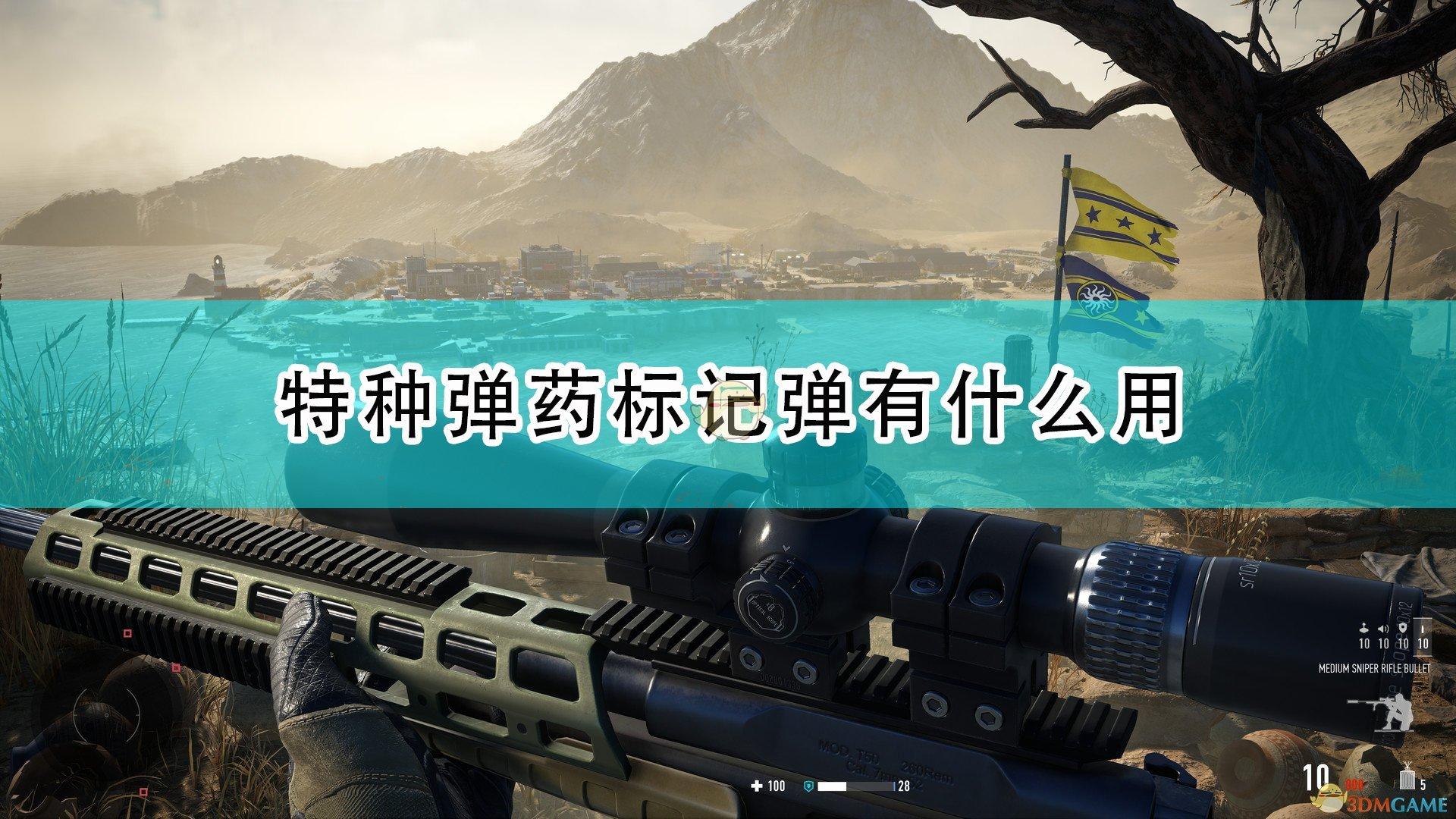 《狙击手:幽灵战士契约2》标记弹作用效果介绍
