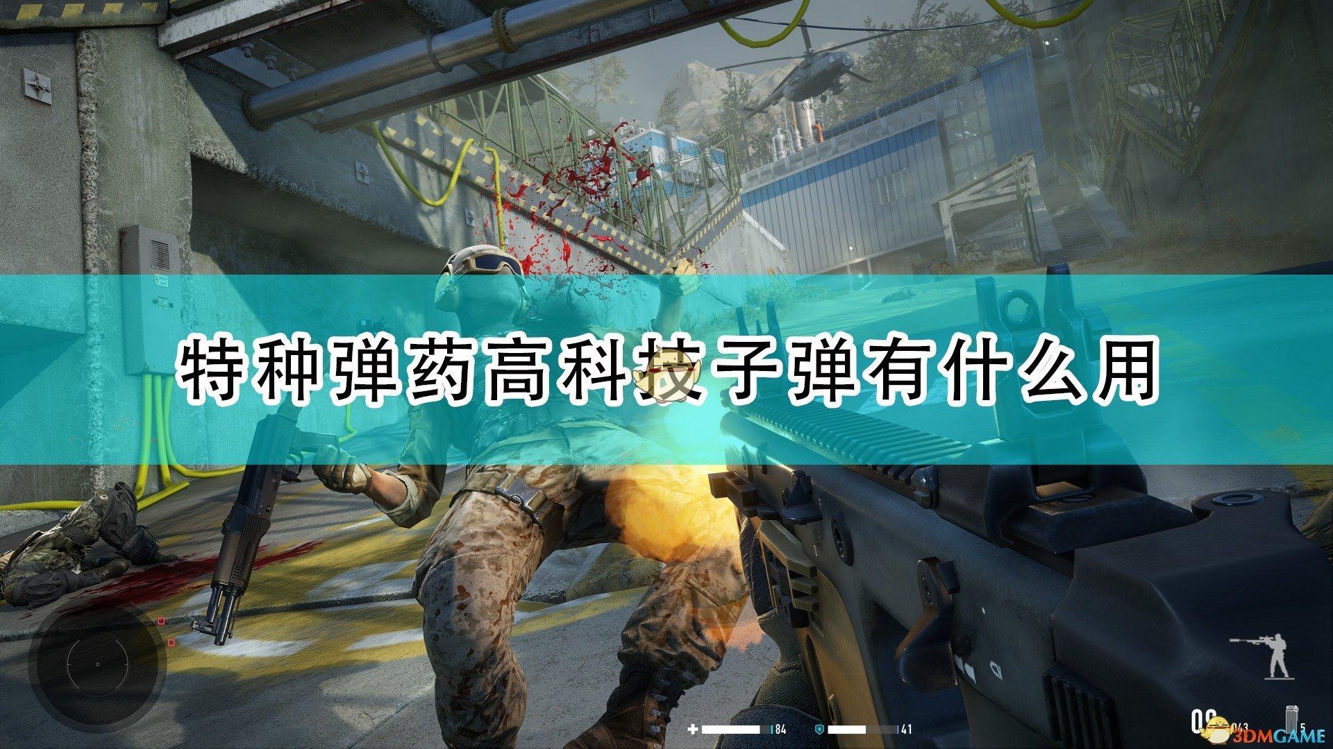 《狙击手:幽灵战士契约2》高科技子弹作用效果介绍