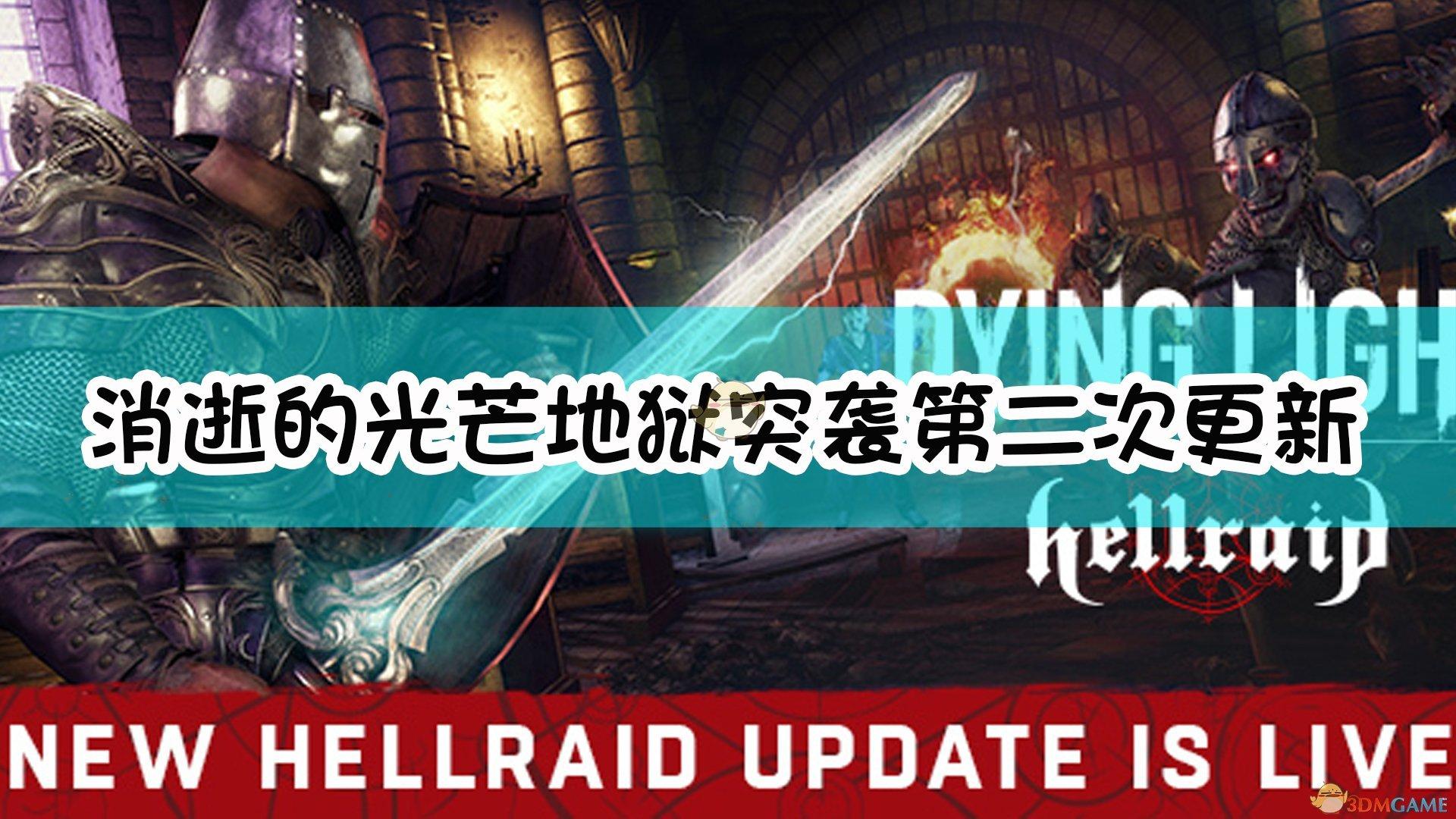 《消逝的光芒》地狱突袭第二次更新内容一览