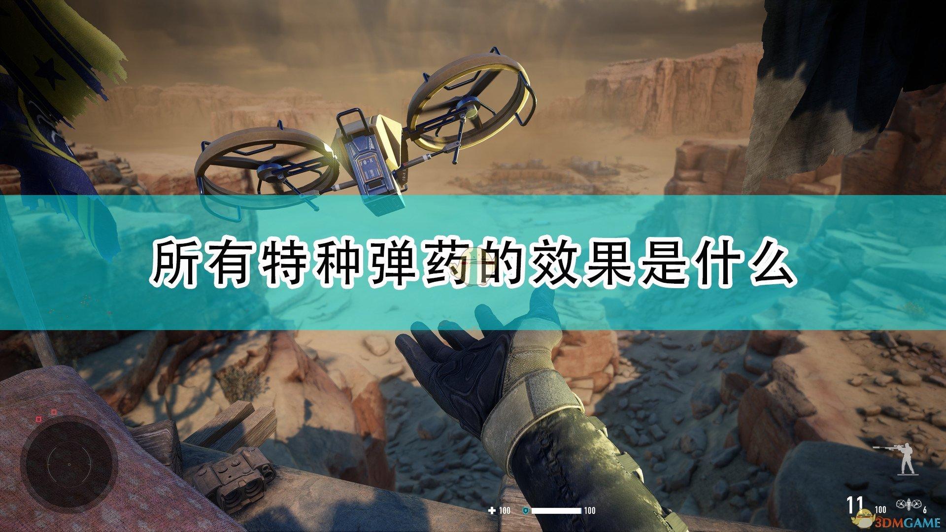 《狙击手:幽灵战士契约2》全特种弹药效果介绍